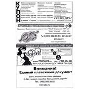 Реклама на ЕПД (единый платежный документ) фото