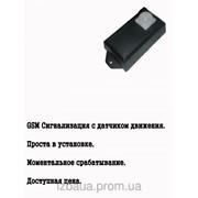 Сигнализация GSM c датчиком движения фото