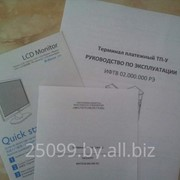 Разработка эксплуатационной документации (ЭД) - паспорт, руководство по эксплуатации фото
