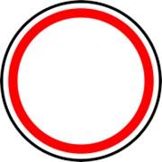 Дорожный знак Движение запрещено Пленка Б. 900 мм фото