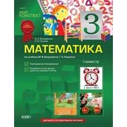 Математика. 3 класс. I семестр (по учебнику М. В. Богдановича, Г. П. Лышенко) фото