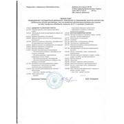 Продам фирму со строительной лицензией и НДС фото