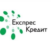 Система «Экспресс Кредит» фото