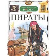 Пираты. ДЭР, Росмэн, А5, 17662 фото