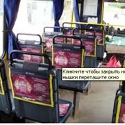 Реклама на подголовниках в автобусах фото