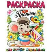 """Книжка 988869 раскраска 1133-101 """"Прописи"""" Мышка для самых маленьких 8 листов ( 1 шт.) фото"""