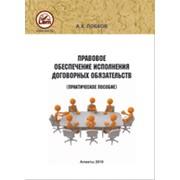 Правовое обеспечение исполнения договорных обязательств. практическое пособие. 2010 г. фото