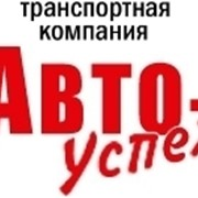 Услуги автогрузоперевозок фото