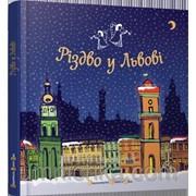 Книга Різдво у Львові фото
