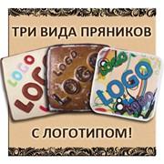 Сувенирные пряники: с логотипом, на заказ. фото