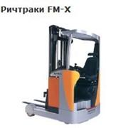 Ричтраки FM-X фото