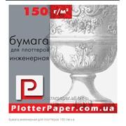 Бумага инженерная для плоттеров 150г/м 620мм (24.4″) х 37.5м фото