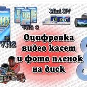Оцифровка с видео кассет VHS, mini DV, на CD и DVD фото