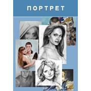 Портрет с фотографии. Доставка по Украине фото