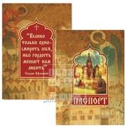 Обложка для паспорта Велико только одно... Артикул: 002087обл001 фото