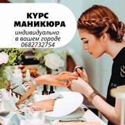 Курсы маникюра в любом городе Укрианы фото