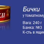 Бычки в томатном соусе от производителя Рыбоконсервный завод ЭКВАТОР, ООО фото