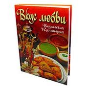 Книга Вкус любви Ведическая кулинария Часть 2 фото