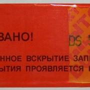 Индикаторная пломба-наклейка фото