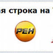 Размещение бегущей строки на ТВ в регионах России фото