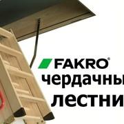 Продается - ЧЕРДАЧНАЯ ЛЕСТНИЦА! фото