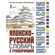 Японско-русский визуальный словарь с транскрипцией фото
