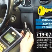 Восстановление утерянных автомобильных ключей фото