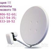 Спутниковое ТВ без абонплаты с доставкой по Украине фото
