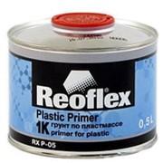 Грунт по пластику Reoflex 0,5л фото
