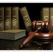 Адвокатские услуги для корпоративных клиентов, частных лиц, детективная деятельность. фото