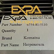 Нагреватель 6754815110 / 6754-81-5110 фото