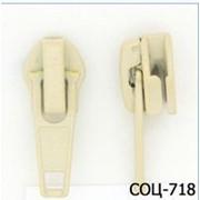 Бегунок обувной №7 для спиральной молнии, Код: СОЦ-718 фото