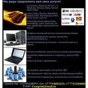 Ремонт, продажа, обслуживание Компьютеров, ноутбуков, оргтехники фото