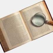 Консультации по вопросам защиты объектов интеллектуальной собственности фото