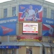 Размещение рекламы на светодиодных экранах фото