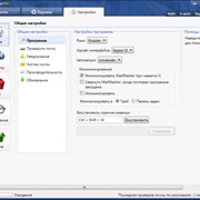 MailWasher Pro 7 License plus 2 years of updates (Firetrust Ltd) фото