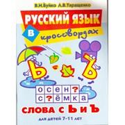 Книги Русский язык в кроссвордах Слова с Ъ и Ь, Буйко Таращенко - Учимся играя фото
