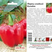 """Перец сладкий """"Колобок"""", 0,2 г фото"""