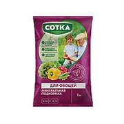 Удобрение Сотка для Овощей 1кг пакет фото