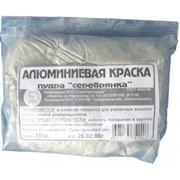 Алюминиевая пудра - серебрянка ВТВ фото