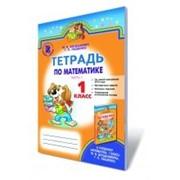 Тетрадь по математике, 1 кл. Ч. 1., Богданович М. В., Лишенко Г. П. фото