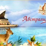 Туры Австралия фотография