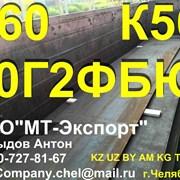 Сталь листовая 10Г2ФБЮ, К60, К56, 17Г1С  фото