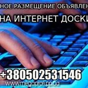 Ручное Размещение Объявлений (на интернет доски) фото