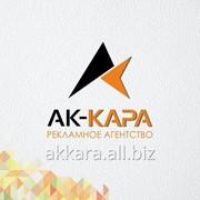 Рекламное агентство АК-КАРА в Шымкенте фото