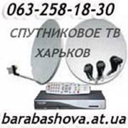 Спутниковую антенну купить в Харькове фото