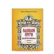 Книга Маленькие притчи для детей и взрослых Том 4, монах Варнава, Санин фото