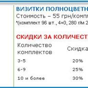Визитки цветные в Украине, Купить, Цена, Фото фото