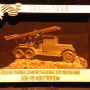 Сувенир голографический на магните РСЗО БМ-13 Катюша фото