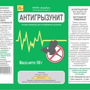 Антигрызунит (приманка зерновая) фото